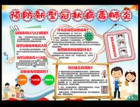 预防新型冠状病毒小报手抄报