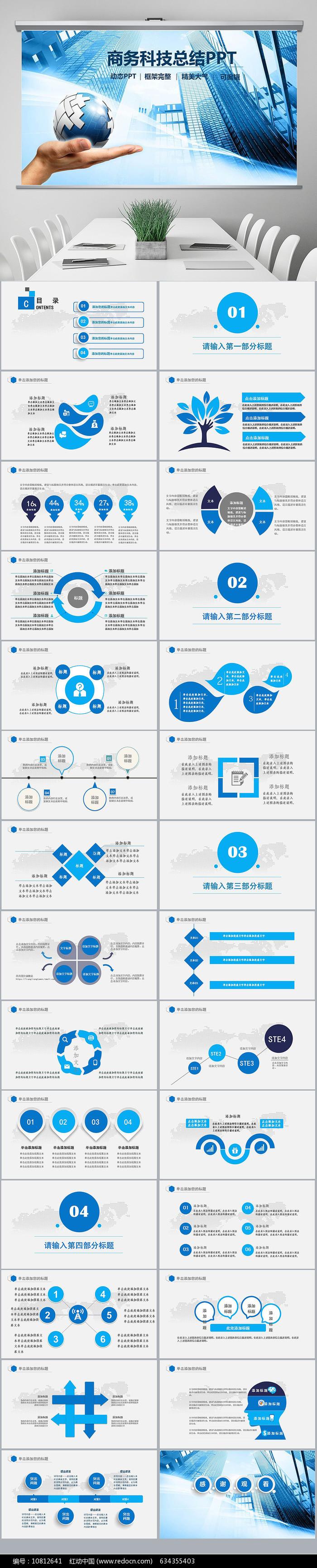 2020蓝色科技工作总结新年计划PPT图片