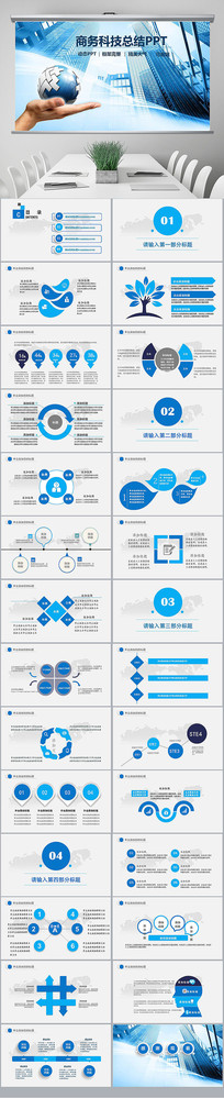 2020蓝色科技工作总结新年计划PPT