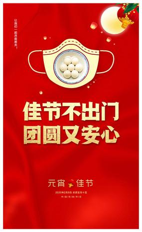 创意红色元宵节海报设计