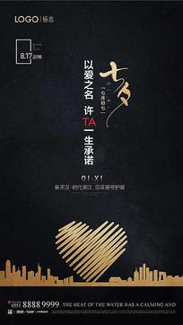 地产七夕情人节微信海报