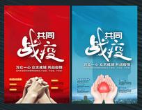 共同战役原创新型冠状病毒肺炎公益广告