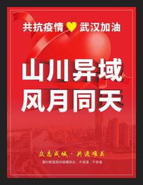红色大气原创武汉加油海报