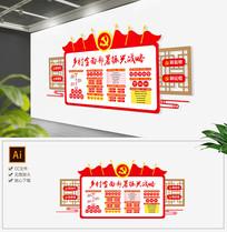 红色新农村振兴户外农村文化墙