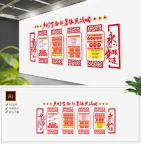 建设新农村振兴农村文化墙