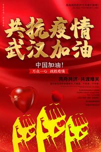 加油中國武漢抗擊新型冠狀病毒公益海報