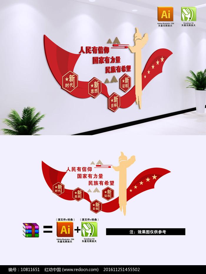 基层党建文化墙图片