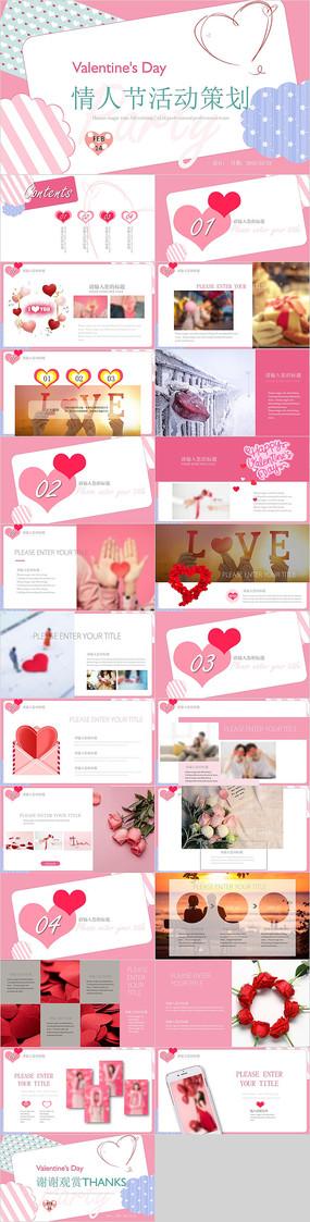 情人节活动策划PPT模板