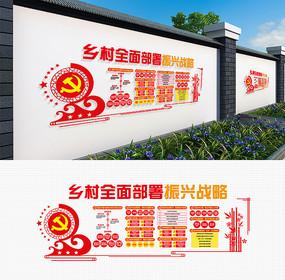围挡乡村振兴户外农村文化墙