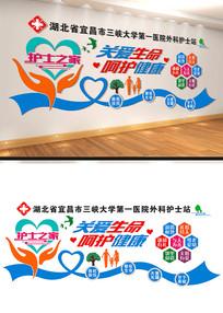 温馨医院文化墙设计