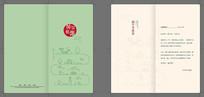 新中式端午贺卡设计