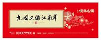新中式房地产户外主形象海报