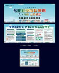 预防新型冠状病毒社区宣传展板