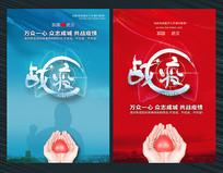 战役原创新型冠状病毒肺炎公益海报