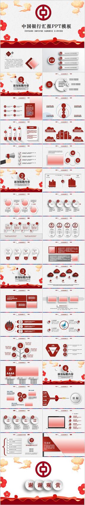 中国风中国银行年终总结计划通用PPT