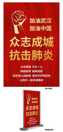 众志成城抗击肺炎海报设计