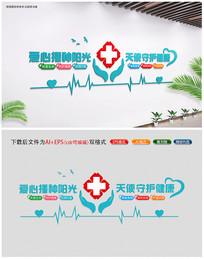健康医疗文化墙设计