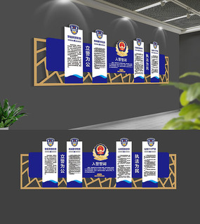 蓝色中式警营文化墙