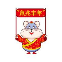 鼠兆丰年卡通图片