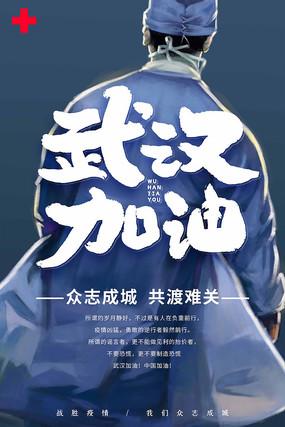 武汉疫情海报设计