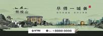 中国风房地产户外广告