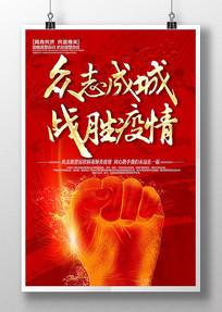 众志成城战胜疫情新型冠状病毒宣传海报