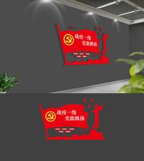 3D新型冠状病毒党建标语文化墙