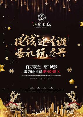 高端圣诞活动海报