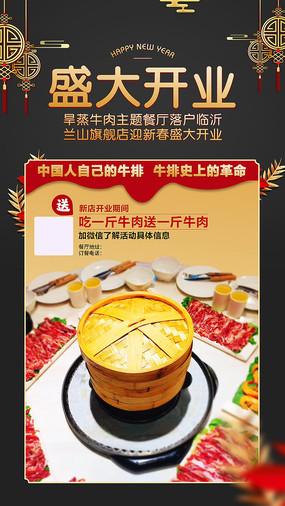 开业喜庆牛肉餐厅手机微信海报 PSD