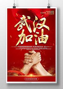 武汉加油新型冠状病毒宣传海报设计