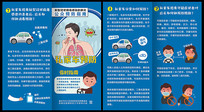 新冠病毒私家车预防指南对折页