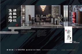 新中式房地产洋房海报