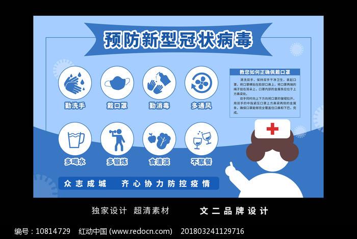 预防新型冠状病毒海报图片