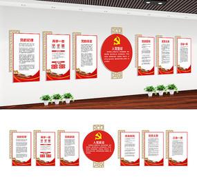 中式党建文化墙设计