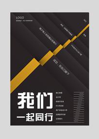 创意企业公司招聘海报