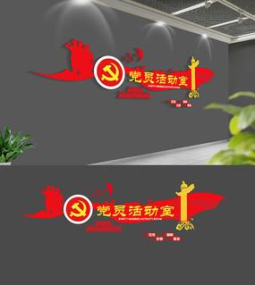 大气党员活动室党建文化墙