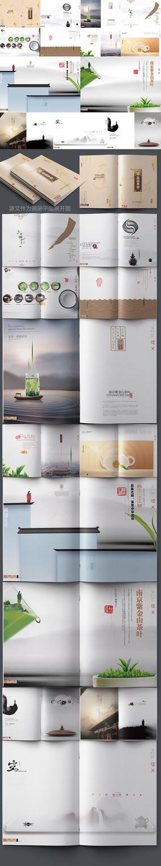 大气中国风茶叶宣传画册板式设计