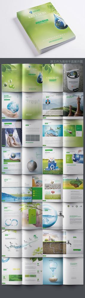 高端绿色节能环保画册设计