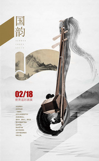 国潮音乐海报