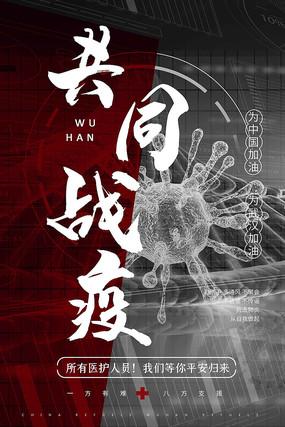 抗疫情武汉加油中国加油武汉海报