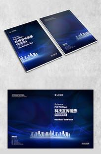 科技企业蓝色光效画册封面