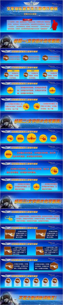 空军部队教育类三屏课件PPT模板