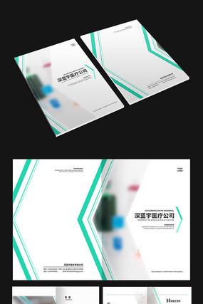 蓝绿色医疗画册