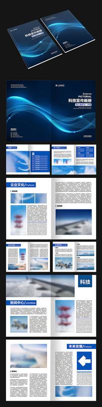 蓝色科技光效画册