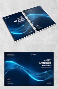 蓝色科技光效画册封面