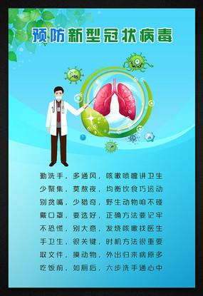 蓝色预防新型冠状病毒展板