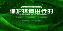 绿色环保光效背景布