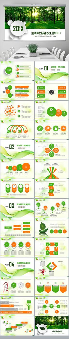 绿色森林植树造林林业木材园林绿化PPT