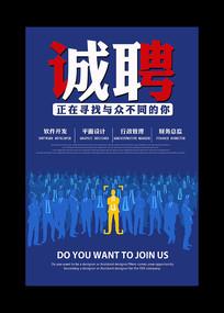 企业公司招聘广告宣传海报