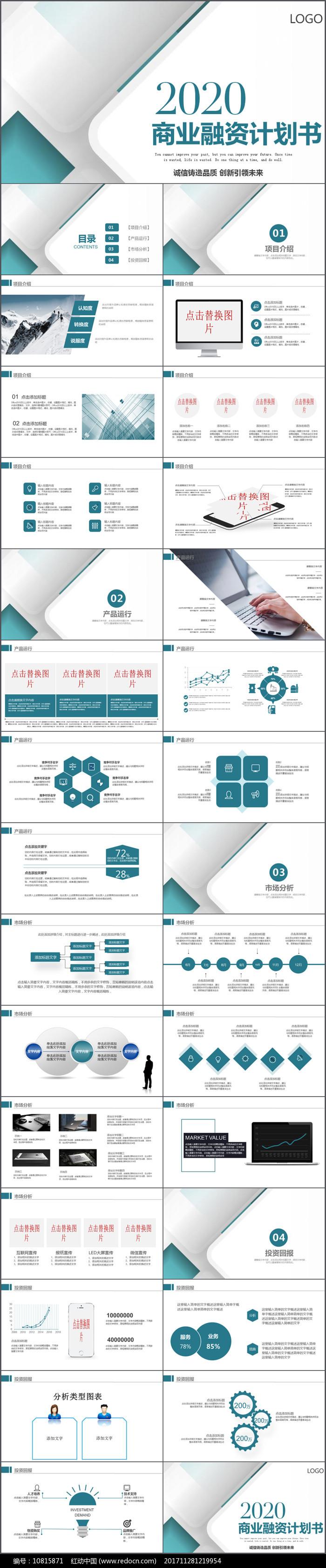 融资投资商业计划书PPT模板图片